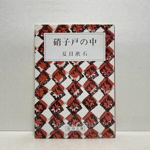 ☆a5/硝子戸の中 夏目漱石 新潮文庫 4冊まで送料180円(ゆうメール)②