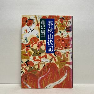 ☆a6/春秋山伏記 藤沢周平 新潮文庫 4冊まで送料180円(ゆうメール)