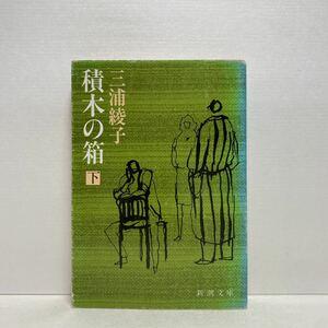 ☆a6/積木の箱(下)三浦綾子 新潮文庫 4冊まで送料180円(ゆうメール)