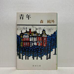 ☆a6/青年 森鴎外 新潮文庫 4冊まで送料180円(ゆうメール)
