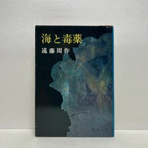 ☆a6/海と毒薬 遠藤周作 新潮文庫 4冊まで送料180円(ゆうメール)③