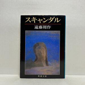 ☆a6/スキャンダル 遠藤周作 新潮文庫 4冊まで送料180円(ゆうメール)