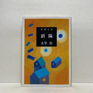 ☆a6/斜陽 太宰治 新潮文庫 4冊まで送料180円(ゆうメール)