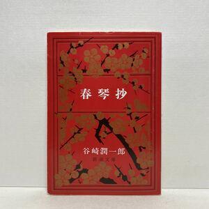 ☆a7/春琴抄 谷崎潤一郎 新潮文庫 4冊まで送料180円(ゆうメール)