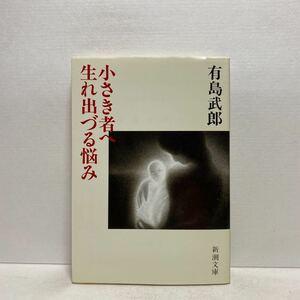☆a7/小さき者へ・生まれ出づる悩み 有島武郎 新潮文庫 4冊まで送料180円(ゆうメール)