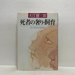 ☆a7/死者の奢り・飼育 大江健三郎 新潮文庫 4冊まで送料180円(ゆうメール)