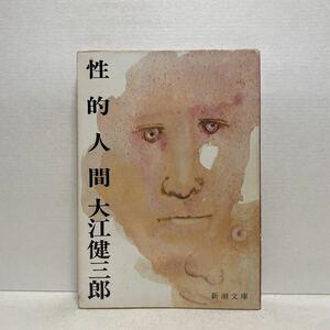 ☆a7/性的人間 大江健三郎 新潮文庫 4冊まで送料180円(ゆうメール)