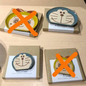 ドラえもん 未来デパート タタラ焼 箸置き 小皿