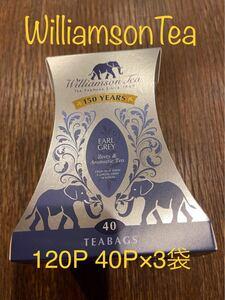 ウィリアムソンティー アールグレイ 紅茶 ティーバッグ120P(40Pを3袋セット)