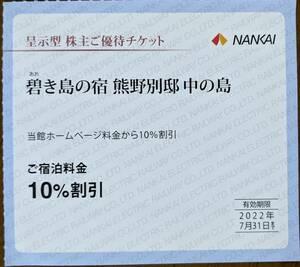 南海電気鉄道 株主優待 碧き島の宿 熊野別邸中の島宿泊料金割引券(1~2枚)