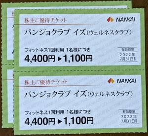 南海電気鉄道 株主優待 パンジョクラブ イズ 割引券4枚