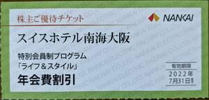 南海電気鉄道 株主優待 スイスホテル南海大阪 会員制プログラム年会費割引券(1~2枚)