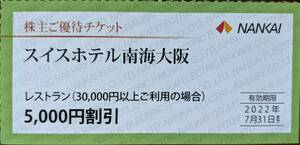 南海電気鉄道 株主優待 スイスホテル南海大阪 レストラン5000円割引券(1~2枚)