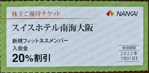 南海電気鉄道 株主優待 スイスホテル南海大阪 新規フィットネスメンバー入会金割引券(1~2枚)