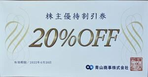 株主優待 青山商事(洋服の青山) 20%オフ券 1枚(1~2枚)