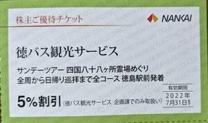 南海電気鉄道 株主優待 徳バス観光サービス 割引券(1~4枚)