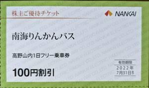 南海電気鉄道 株主優待 南海りんかんバス 高野山内1日フリー乗車券割引券(1~8枚)