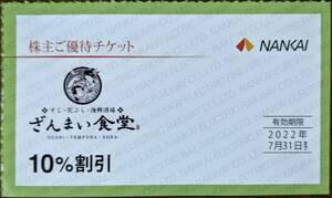 南海電気鉄道 株主優待 ざんまい食堂割引券(1~4枚)