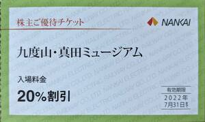 南海電気鉄道 株主優待 九度山・真田ミュージアム 割引券(1~2枚)