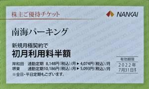 南海電気鉄道 株主優待 南海パーキング 割引券(1~2枚)