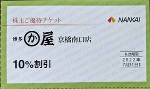 南海電気鉄道 株主優待 博多かわ屋 京橋南口店割引券(1~4枚)