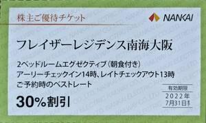 南海電気鉄道 株主優待 グレイザーレジデンス南海大阪30%割引券(1~2枚)