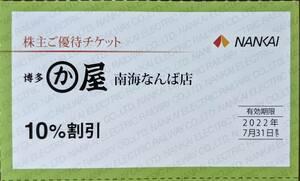 南海電気鉄道 株主優待 博多かわ屋 南海なんば店割引券(1~4枚)
