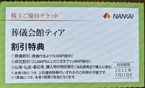 南海電気鉄道 株主優待 葬儀会館ティア 割引券(1~2枚)