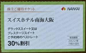 南海電気鉄道 株主優待 スイスホテル南海大阪30%割引券(1~2枚)