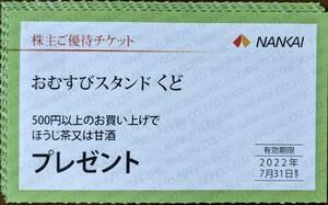 南海電気鉄道 株主優待 おむすびスタンド くど プレゼント券2枚