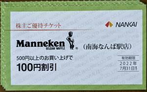 南海電気鉄道 株主優待 マネケン割引券4枚