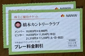 南海電気鉄道 株主優待 橋本カントリークラブ プレー料金割引券2枚