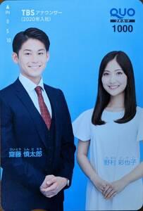 TBS 株主優待 アナウンサーQUOカード1000円 未使用
