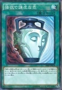 遊戯王 20AP-JP078 強欲で謙虚な壺 (ノーマルパラレル)