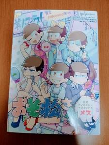 おそ松さん公式アンソロジーコミック メス