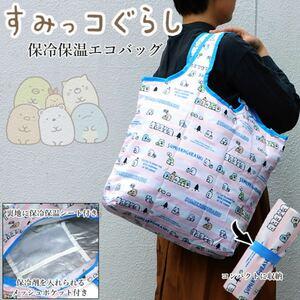 すみっコぐらし 保冷バッグ クーラーバッグ レディース エコバッグ コンパクト トートバッグ 保冷 バッグ アルミバッグ ボーダー