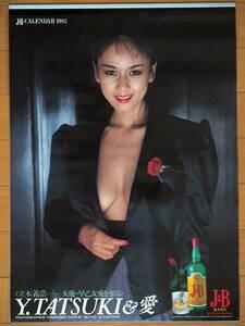 1983 year .. woman love J&B calendar unused storage goods