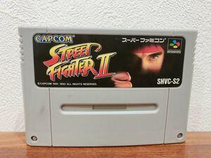 SFC スーパーファミコン ストリートファイター 2 Ⅱ