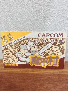 魔界村 ファミコン 説明書のみ 【レア・取扱説明書】ファミコン「魔界村」