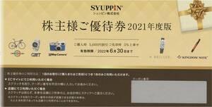 シュッピン 株主優待券 購入時5000円割引 売却時5%上乗せ 有効期限2022年6月30日まで 取引ナビでクーポン番号通知可