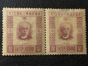 1207未使用切手 記念切手 1927年 万国郵便連合(UPU)加盟50年 1.5銭 前島密 2枚入 1927.6.2.発行 ヒンジ有 日本切手
