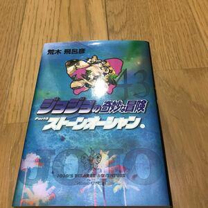 ジョジョの奇妙な冒険 43/荒木飛呂彦