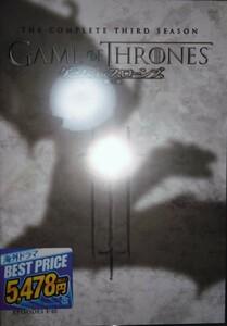 ゲーム・オブ・スローンズ 第三章:戦乱の嵐-前編- DVDセット DVD