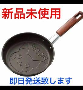 【新品未使用】ポケモン ピカチュウ フライパン パンケーキパン