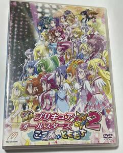 DVD 劇場版プリキュアオールスターズ newステージ2 こころのともだち
