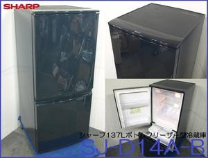 ◆即決◆SHARP/シャープ/137L/2ドア/冷凍庫冷蔵庫/SJ-D14A-B/2015年製/ボトムフリーザー型/ブラック(黒色)/福岡/自社便配送可/お買替え対応
