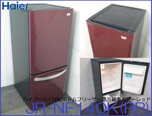 ◆即決◆Haier/ハイアール/138L/2Dr/冷凍庫冷蔵庫/JR-NF140K-RR/2016年製/ボトムフリーザー型/ルビーレッド(赤色)/2ドア/福岡 /引取り可◆