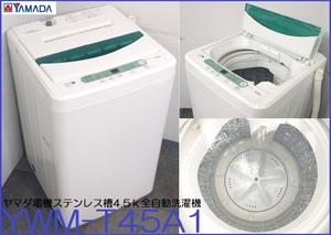 ◆即決/美品◆ヤマダ電機/4.5Kg全自動洗濯機YWM-T45A1/2015年/単身/新生活/福岡/直接引取り/お買い換え対応/古い家電のお引取りもできます