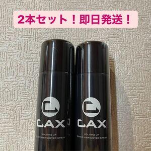 新品未開封品★cax スプレー