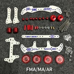 1セット MA / AR シャーシ改造キット FRP パーツ タミヤ ミニ四駆 ラジコンカーパーツ(ホイールタ S201400032_O1